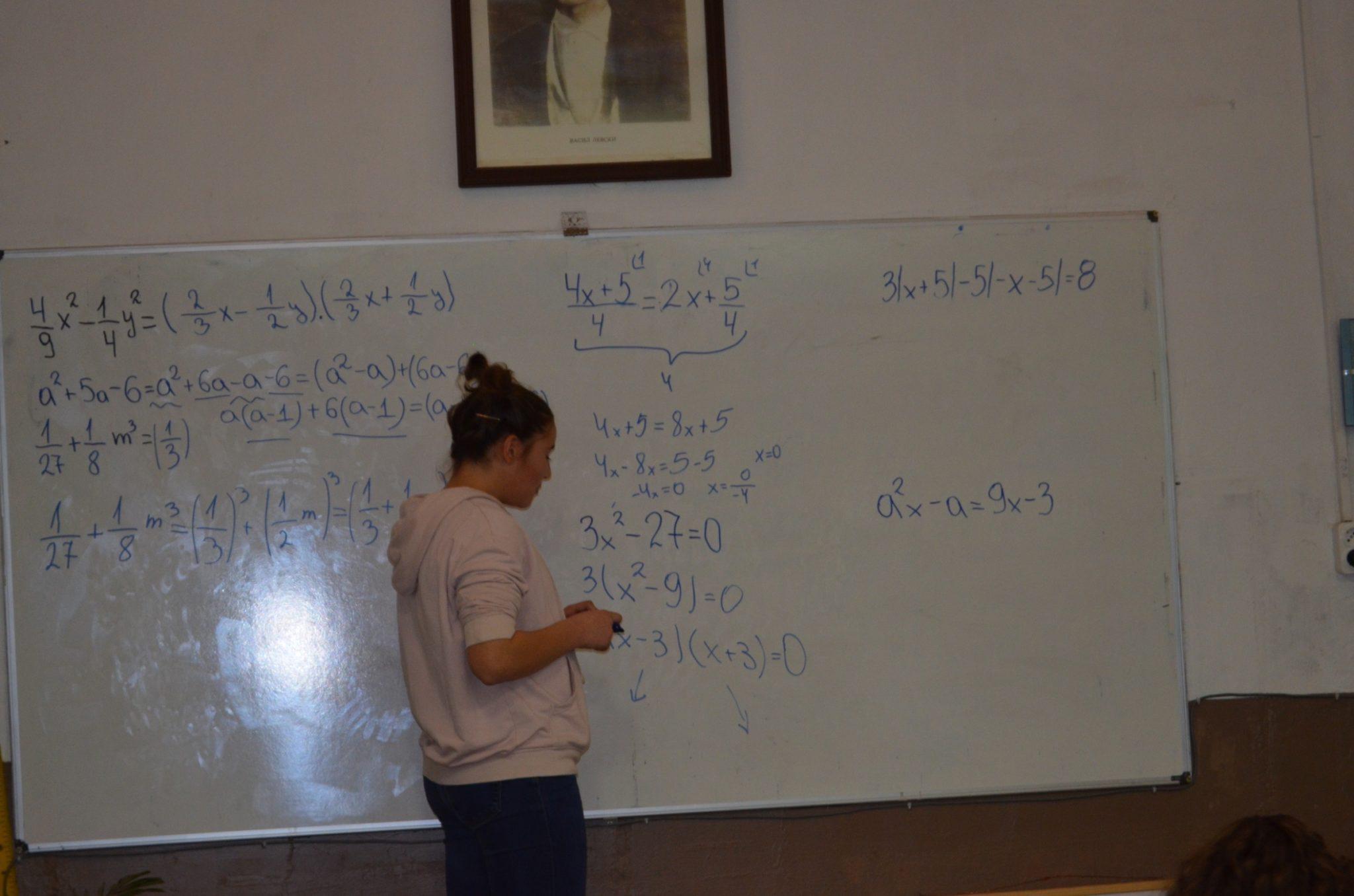 Открит урок Математика