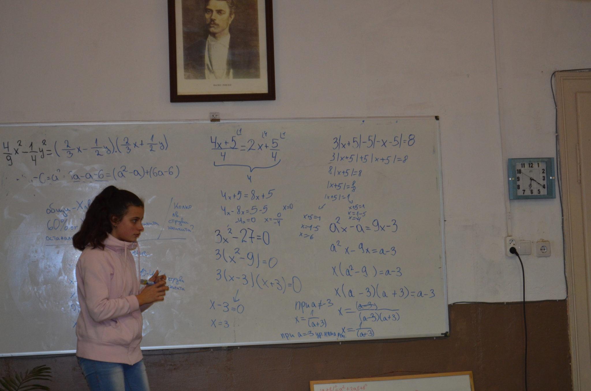Открит урок по Математика в 7А клас