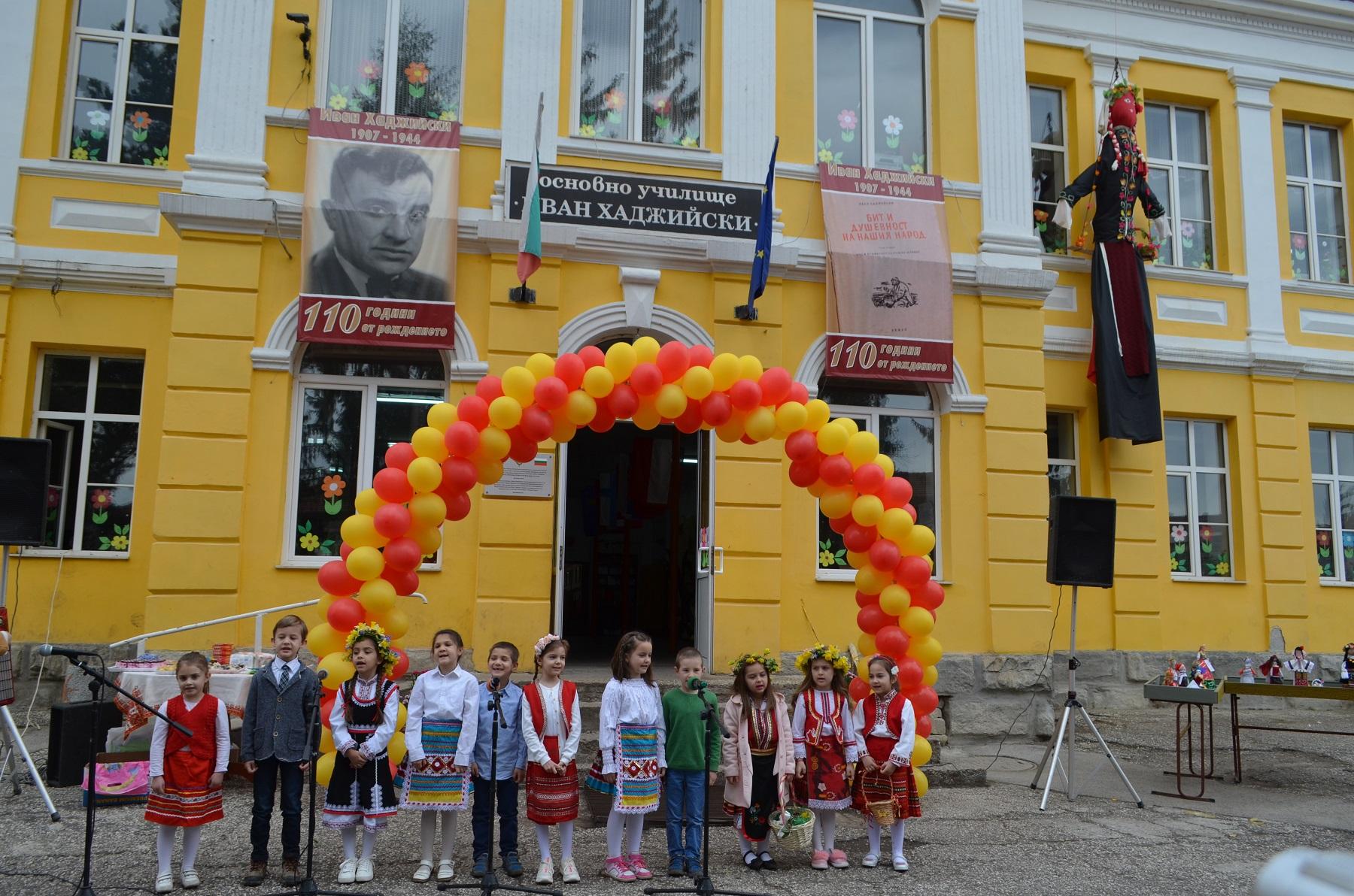 Лазарица в ОУ Иван Хаджийски