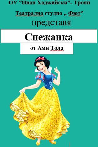 """Драматизация """"Снежанка"""" от Ами Тола"""