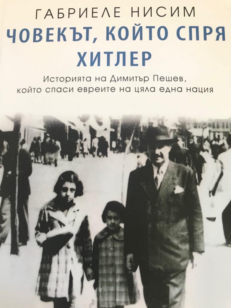 """Нова книга """"Човекът, който спря Хитлер"""""""